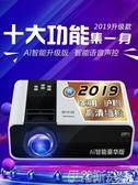 投影儀年新款家用投影儀小型墻投高清4k1080p便攜式手機投影機家庭影院辦公培訓 伊蒂斯 LX