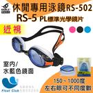 【SABLE黑貂】RS-502休閒型鏡框x RS5 標準光學近視鏡片(請備註左右眼150-800度)