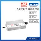 明緯 540W LED電源供應器(HLG-600H-15)