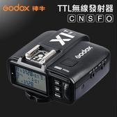 【公司貨】X1T X 發射器 C/N/S/F/O Godox 神牛 閃光燈 引閃 觸發器 適用 AD200 V1 屮T4