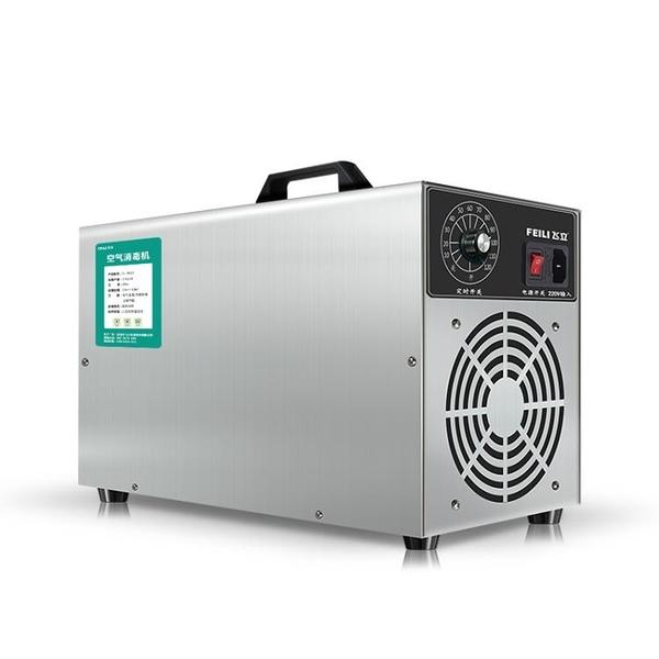 飛立FL-803S臭氧發生器家用除甲醛汽車臭氧消毒機空氣殺菌臭氧機 220V 220V