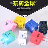 旅遊出國轉換插頭萬能全球通用充電轉換器韓國德標usb旅行插座 樂活生活館