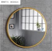 浴室鏡 北歐鋁合金浴室鏡子貼墻壁掛免打孔廁所洗手間梳裝化妝圓鏡TW【快速出貨八折鉅惠】