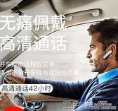 藍芽商務耳機 無線藍芽耳機超長待機入耳塞掛耳式籃牙手機開車1  DF   艾維朵