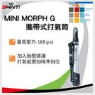Topeak MINI MORPH G 攜帶式打氣筒