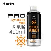 『ART小舖』西班牙蒙大拿MTN PRO 合成凡尼斯 亮光/消光/緞面光 凡尼斯噴漆 400ml 單罐