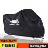 車罩踏板摩托車衣電動車套遮雨罩遮陽防曬防雨罩加厚防塵罩子通用 風馳