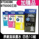Brother BTD60BK+BT5000  原廠盒裝墨水 四色十組