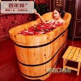 香柏木桶浴桶 熏蒸泡澡實木桶沐浴洗澡盆浴缸成人大人木質家用MBS「時尚彩虹屋」