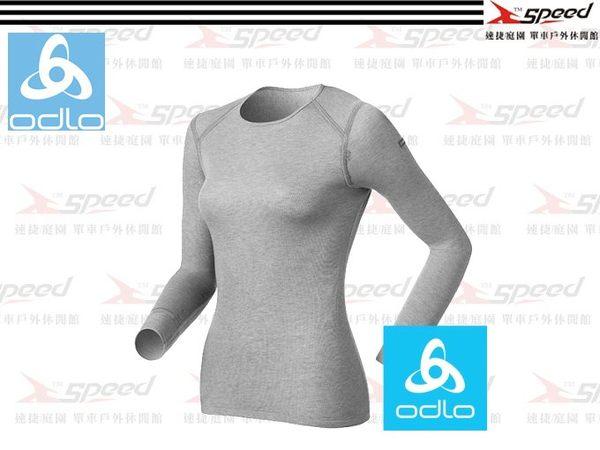 【速捷戶外】瑞士ODLO 152021 機能銀纖維長效保暖排汗內衣 - 女圓領 灰