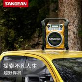 收音機 SANGEAN/山進U4 戶外車載藍牙音箱超重低音音響 超級玩家
