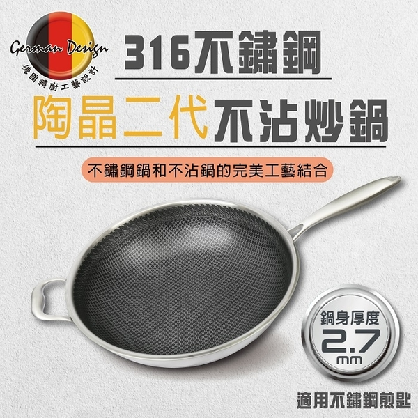 鍋之尊 316不鏽鋼陶晶二代不沾炒鍋34CM