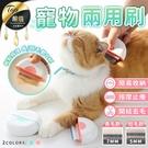 現貨!寵物兩用梳 按摩梳 寵物 貓咪梳子 貝殼梳 除毛梳 寵物梳 貓梳子 梳毛寵物美容 雙子座梳子