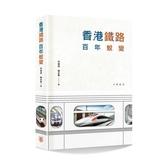 香港鐵路(百年蛻變)