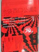 【書寶二手書T1/翻譯小說_JNQ】紅.黑:池袋西口公園外傳_石田衣良