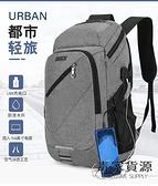 雙肩包學生後背包時尚潮流大容量筆電休閒書包【毒家貨源】