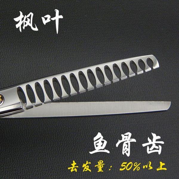 8折免運 專業理發剪刀魚骨打薄無痕牙剪鹿角齒平剪美發剪發廊