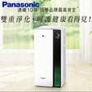 Panasonic 國際牌 F-P50HH 空氣清淨機