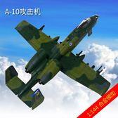 1:144特爾博a10攻擊機a-10飛機模型合金模擬成品軍事擺件收藏YYP 可可鞋櫃