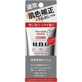 日本男性保養品牌UNO 男性專用保濕潤色遮瑕BB霜 一般洗臉就可卸除
