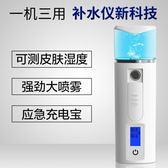 納米噴霧補水儀便攜保濕蒸臉神器排毒嫩膚冷噴霧機加濕器WY 【快速出貨八折免運】