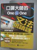 【書寶二手書T1/語言學習_ZCL】口譯大師的One-to-One文法跟讀課-讓講英文就像反射..._無附光碟