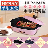HERAN 禾聯 3合1多功能電烤盤 粉紅 兩盤 HHP-12A1A