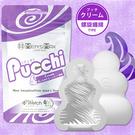日本MEN S MAX. PUCCHI水潤夾吸自慰器-CREAM
