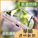 華碩 Zenfone 7 Pro ZS670KS Pro ZS671KS 透明軟殼 手機殼 四角加厚保護殼 防摔殼 超薄