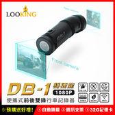 【LOOKING】DB-1 雙捷龍 便攜式前後雙錄行車記錄器 全球首款 專利設計 FHD1080P SONY鏡頭