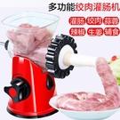 灌腸機攪碎機家用手動絞肉機裝香腸機手搖灌腸工具多功能碎肉機器 智慧 618狂歡