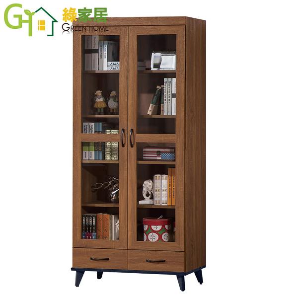 【綠家居】路斯 時尚2.7尺木紋二門書櫃/收納櫃