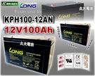 【久大電池】 LONG 廣隆電池 KPH100-12AN 12V100Ah GPL121000 UXH100-12