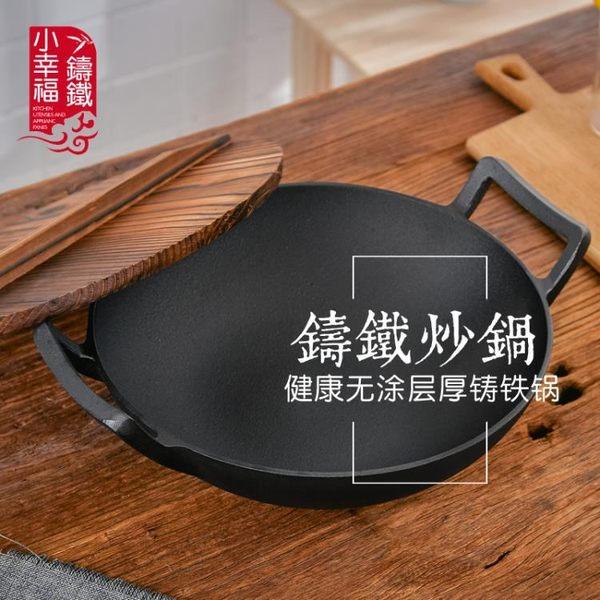 炒鍋大雙耳老式生鐵鍋平底電磁爐可用無油煙不黏XQB