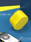 智慧藍芽音箱迷你便攜式無線小音響戶外大音量小型可愛插卡低音炮 小時光生活館