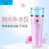 便攜式臉部補水儀家用迷你納米噴霧蒸臉器美容儀保濕冷噴帶充電寶