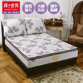 【床的世界】美國首品珍藏天絲表布三線獨立筒床墊 S2 - 加寬加大