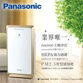 Panasonic國際牌 nanoe空氣清淨機 F-PXM55W