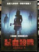 影音專賣店-P02-100-正版DVD-電影【弒血殺戮】-黛博拉綺拉安格 史蒂芬杜夫 強納森史凱奇