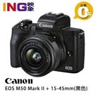 【6期0利率】Canon EOS M50 Mark II+15-45mm 黑色 佳能公司貨 微型單眼 4K M50II