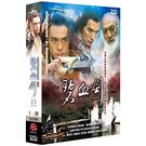 碧血劍 DVD ( 竇智孔/黃聖依/焦恩...