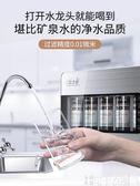 安之星五級九層凈水器家用直飲機超濾凈水機家用廚房自來水過濾 DF-可卡衣櫃