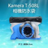 御彩數位@幸運草@Kamera T-508L 相機防水袋 鏡頭6.5cm 潛水 游泳 浮潛 防塵防沙單眼相機