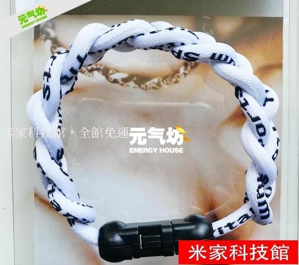 日本緩解頸椎防輻射運動保健環女項鏈法藤鈦項圈同款 米家