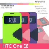 ◎【福利品】HTC One E8 十字紋視窗側掀皮套 可立式 側翻 插卡 皮套 視窗皮套 保護套 手機套