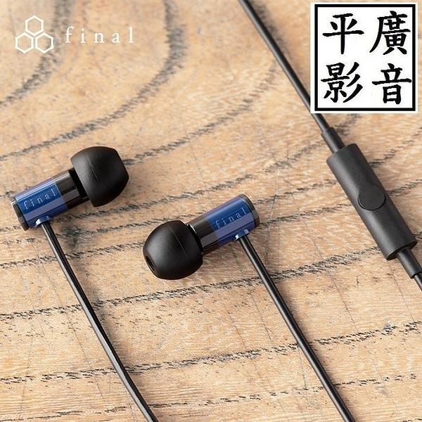 平廣 送袋 Final E1000C 藍色 耳機 台灣公司貨保1年 單鍵麥 日式漆器ABS 耳道 單鍵麥克風
