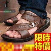 涼鞋-好搭透氣休閒夏季皮革男休閒鞋3色54l9【巴黎精品】