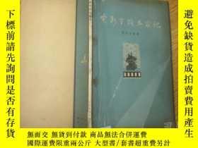 二手書博民逛書店罕見電影半路出家記Y22972 歐陽予倩著 中國電影出版社 出版