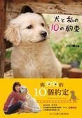 (二手書)與狗狗的10個約定