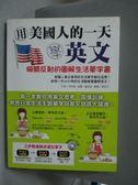 【書寶二手書T9/語言學習_QIC】用美國人的一天學英文_李秀姬_附光碟